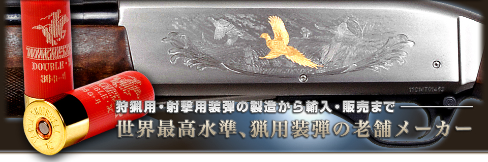 世界最高水準、猟用装弾の老舗メーカー