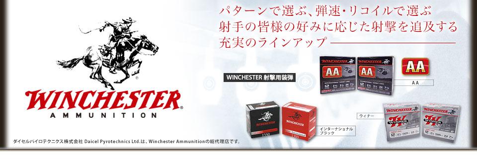 WINCHESTER AMMUNITION