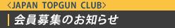 JAPAN TOPGUN CLUB 2018年度会員募集のお知らせ